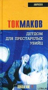 Детдом для престарелых убийц - Токмаков Владимир