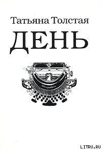 День (сборник рассказов, эссе и фельетонов) - Толстая Татьяна Никитична