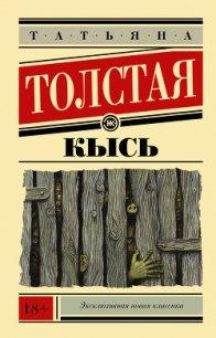 Кысь - Толстая Татьяна Никитична