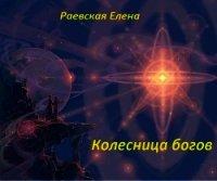 Колесница богов (СИ) - Раевская Елена Владимировна