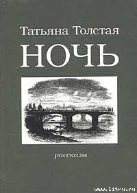 Ночь - Толстая Татьяна Никитична