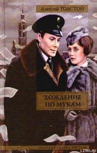 Хмурое утро - Толстой Алексей Николаевич