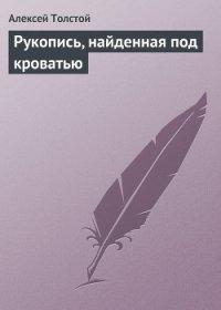 Рукопись, найденная под кроватью - Толстой Алексей Николаевич