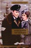 Сестры - Толстой Алексей Николаевич