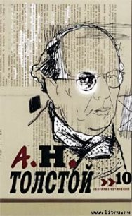 Сказки - Толстой Алексей Николаевич