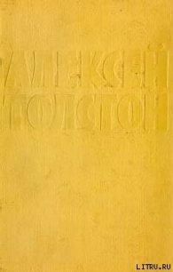 Собрание сочинений в десяти томах. Том 1 - Толстой Алексей Николаевич