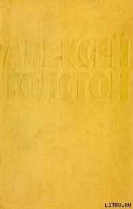 Собрание сочинений в десяти томах. Том 3 - Толстой Алексей Николаевич