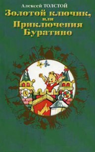 Золотой ключик, или приключения Буратино - Толстой Алексей Николаевич