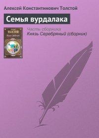 Семья вурдалака - Толстой Алексей Константинович