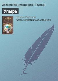 Упырь - Толстой Алексей Константинович