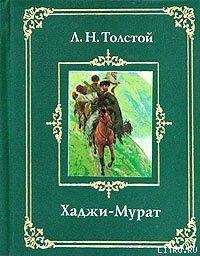 Хаджи-Мурат - Толстой Лев Николаевич