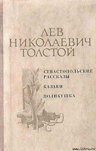 Поликушка - Толстой Лев Николаевич