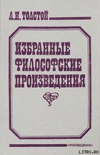 Религия и нравственность - Толстой Лев Николаевич