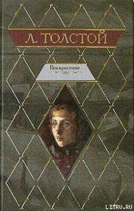Воскресение - Толстой Лев Николаевич