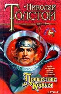Пришествие Короля - Толстой Николай