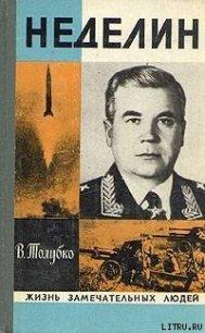 Неделин - Толубко Владимир Федорович
