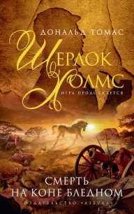 Шерлок Холмс и Золотая Птица - Томас Фрэнк