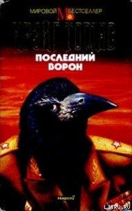 Последний ворон - Томас Крэйг