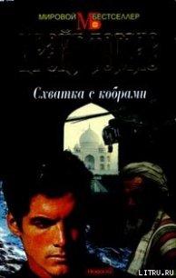 Схватка с кобрами - Томас Крэйг