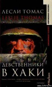 Девственники в хаки - Томас Лесли