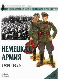 Немецкая армия 1939-1940 - Томас Найджел