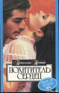 Похититель сердец - Томас Пенелопа