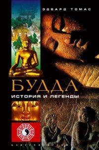 Будда. История и легенды - Томас Эдвард