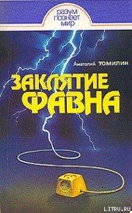 Заклятие Фавна - Томилин Анатолий Николаевич