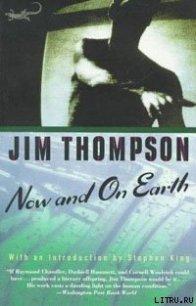 Сейчас и на земле - Томпсон Джим