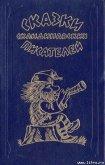 Зимняя сказка - Топелиус Сакариас (Захариас)