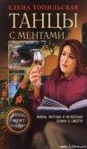 Жизнь честных и нечестных - Топильская Елена Валентиновна