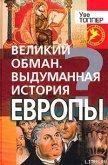 Великий обман. Выдуманная история Европы - Топпер Уве