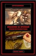 Амазонки за кромкой (СИ) - Шемякин Сергей Анатольевич