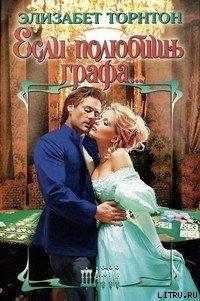Если полюбишь графа - Торнтон Элизабет