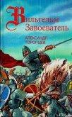 Бросок на Альбион - Торопцев Александр Петрович