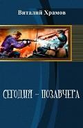 Сегодня - позавчера 2 - Храмов Виталий Иванович