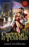 Светлая и Темный - Гусейнова Ольга