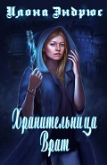 Хранительница врат (ЛП) - Эндрюс Илона