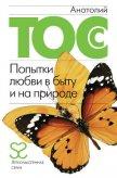 Попытки любви в быту и на природе - Тосс Анатолий
