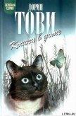 Кошки в доме - Тови Дорин