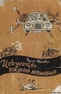 Искусство вождения автомобиля [с иллюстрациями] - Трейбал Зденек