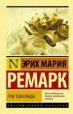 Три товарища - Ремарк Эрих Мария