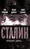 Иосиф Сталин. Опыт характеристики - Троцкий Лев Давидович