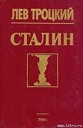 Сталин - Троцкий Лев Давидович