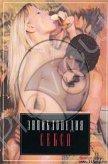 «Энциклопедия секса»: Откровения обо всем: Секс и вы - Мэсси Дорин Э.