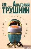 208 избранных страниц - Трушкин Анатолий Алексе?евич