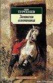Мой сосед Радилов - Тургенев Иван Сергеевич