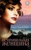 Неправильная женщина (СИ) - Стриковская Анна Артуровна