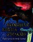 Большая книга ужасов 34 - Ольшевская Светлана