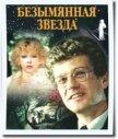 Безымянная звезда - Себастиан Михаил